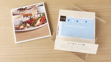30代の女友達の誕生日プレゼントにカフェチケット全国版.jpg