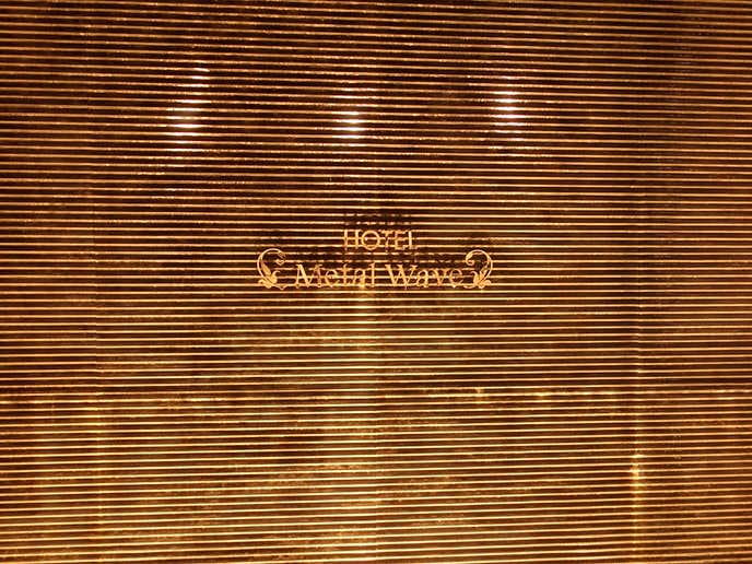ホテルメタルウェーブの外観