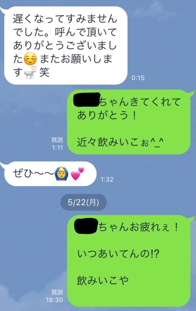 合コン王LINE