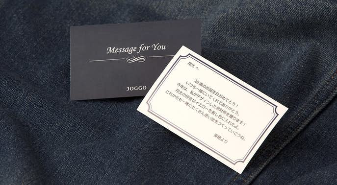 JOGGOはメッセージカード付き