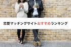 恋愛マッチングサイトおすすめ人気ランキング2018【安全な出会い系アプリのみ】 | Smartlog