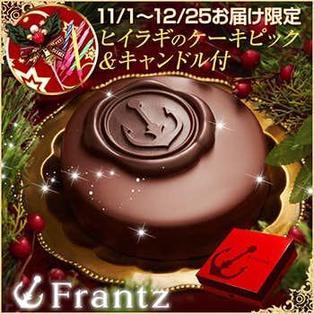 大学生の彼女が喜ぶクリスマスプレゼントに神戸フランツのチョコレートケーキ.jpg