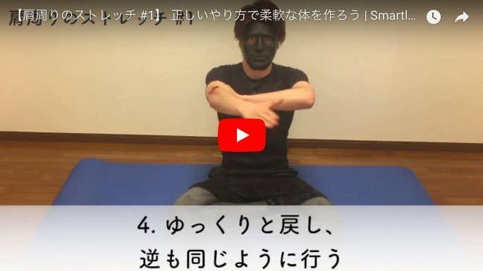 肩関節ストレッチ動画6のスクリーンショット
