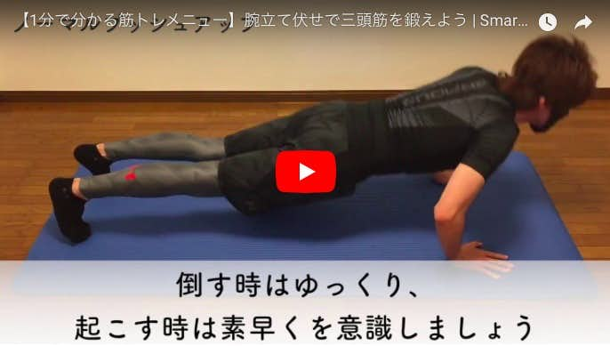 腕を太くする腕立て伏せトレーニングのやり方を説明している動画のスクリーンショット