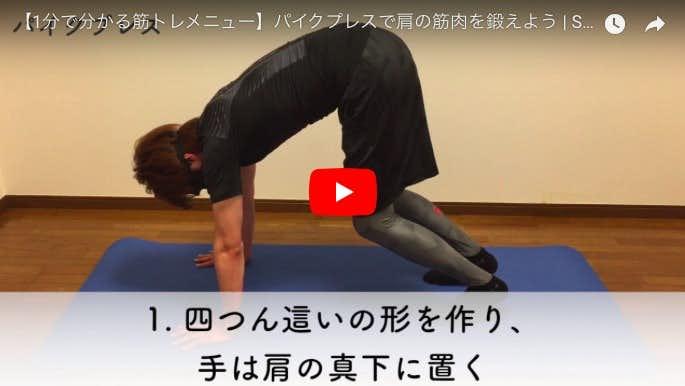三角筋を鍛えられる効果的なトレーニング「パイクプレス」のやり方
