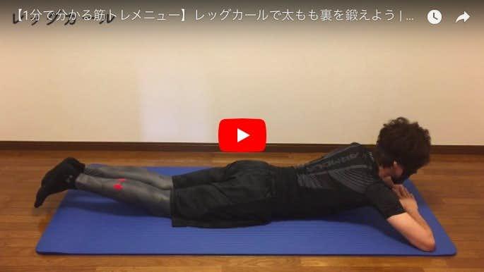自宅で太もも裏を鍛えられるトレーニング「レッグカール」のやり方