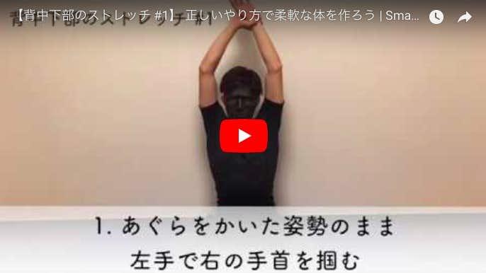 広背筋ストレッチの動画のスクリーンショット
