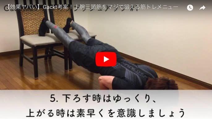 Gackt流プッシュアップ②動画のスクリーンショット