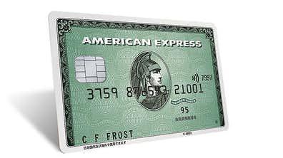 30代におすすめのクレジットカードにアメックス_グリーンカード.png