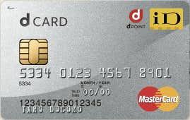 公共料金にクレジットカードのdカード.png