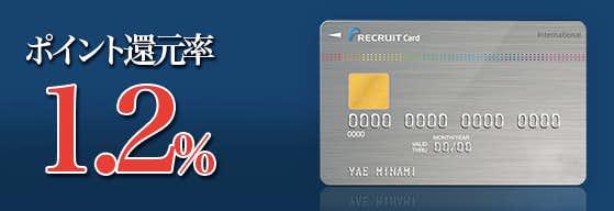 公共料金にクレジットカードのリクルートカード.png
