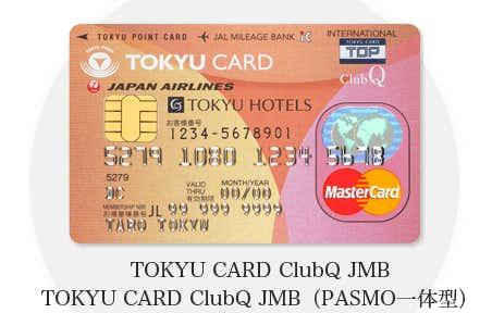 社会人におすすめの東急カード.png