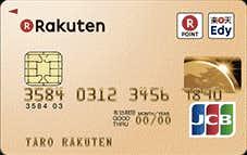 おすすめのゴールドカードに楽天ゴールドカード.png