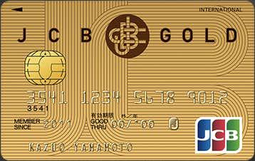 ステータスがあるJCBゴールドカード.png