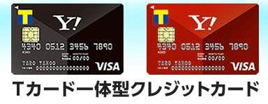 社会人におすすめのヤフージャパンカード.png