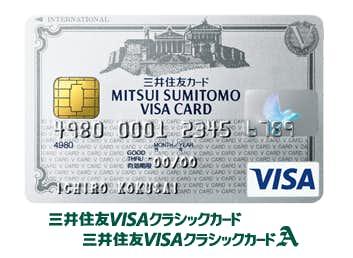 社会人におすすめの三井住友VISAクラシックカード.png