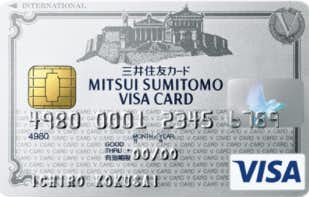 定番のクレジットカードに三井住友VISAクラシックスカード.png