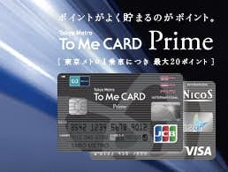 To_Me_CARDの種類.png