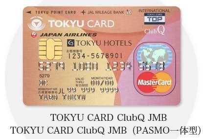 お得な特典が付いている東急カード.png