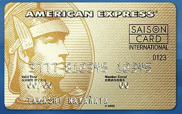 特典が豊富なゴールドカードのセゾンゴールドアメックスカード.png
