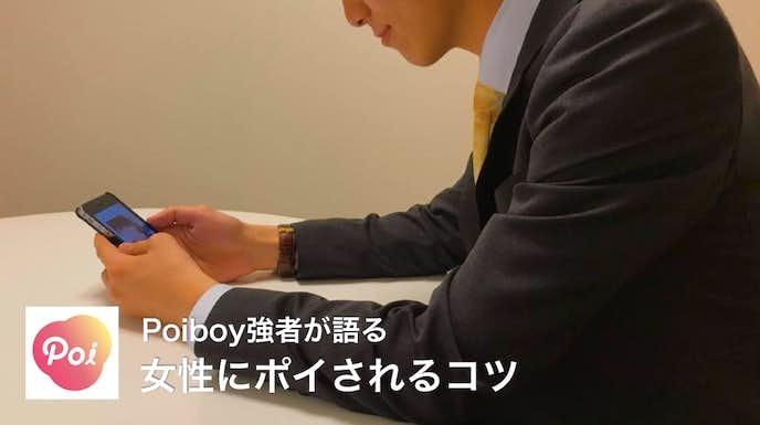 Mr.Poiboy