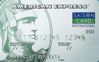 お得な特典が付いているセゾンパールアメックスカード.png