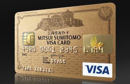 ステータスがある三井住友VISAゴールドカード.png