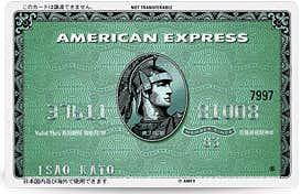 定番のクレジットカードにアメックスグリーン.png