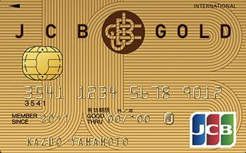 おすすめのゴールドカードにJCBゴールドカード.png