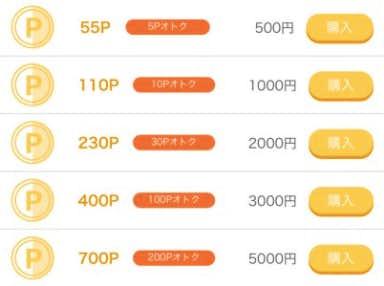 ハッピーメールの価格.png