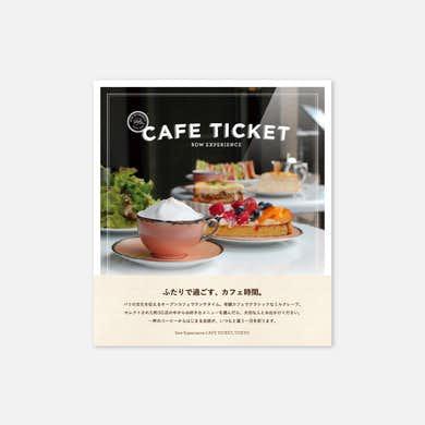 ギフトカードのプレゼントにカフェチケットTOKYO.jpg