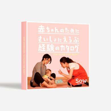 1歳の誕生日プレゼント二人目におすすめなのはカタログギフト