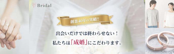 大阪のおすすめ結婚相談所はブライダル