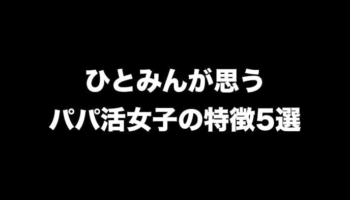 パパ活女子の特徴.jpg