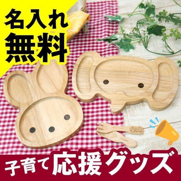 三人目の女の子の出産祝いは名入れできる木製食器セット