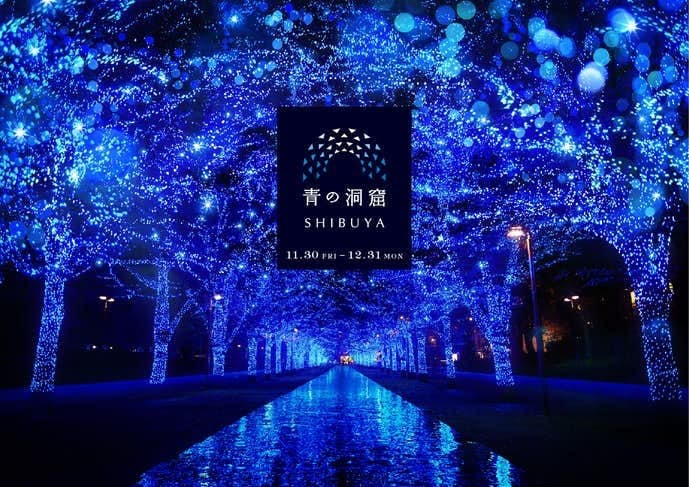 2018年クリスマスデートにおすすめの渋谷イルミネーションは青の洞窟