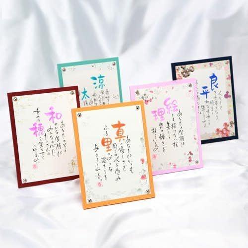 女性への1万円のプレゼントはNAME IN POEM