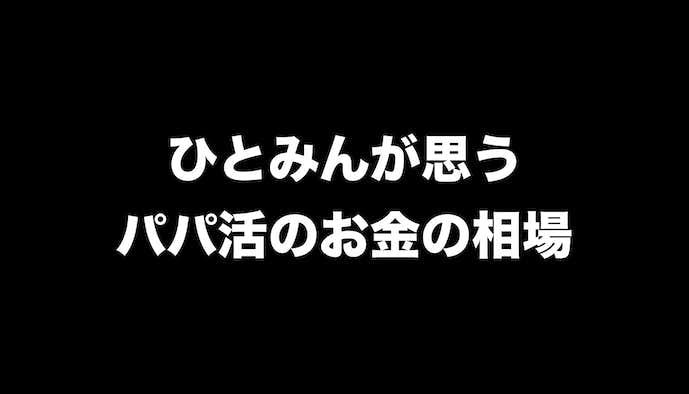 パパ活の金額相場.jpg