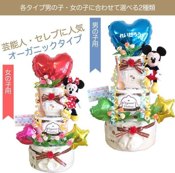 二人目以降に女の子の出産祝いにはミニーのおむつケーキ