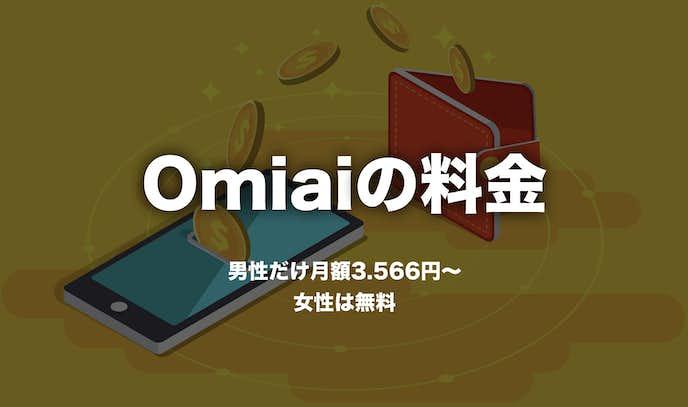 Omiaiの料金。有料課金額やプレミアムパック