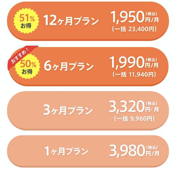 web版Omiaiの有料課金額