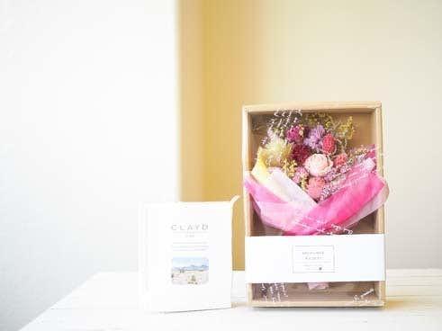女友達におすすめの誕生日プレゼントはCLAYDweekbook&ドライフラワーセット