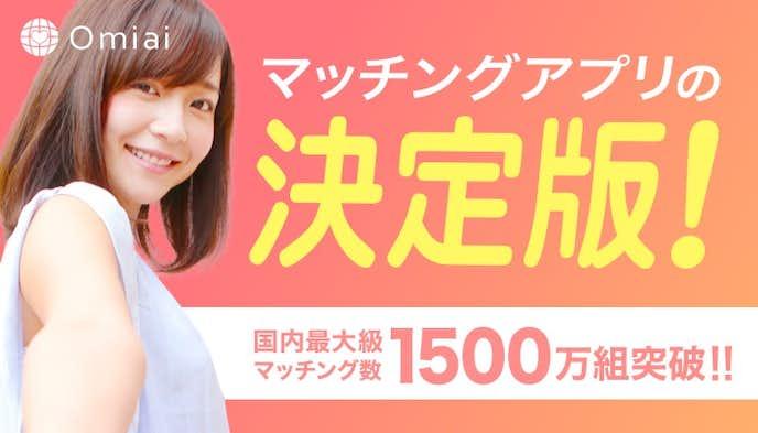 マッチングアプリOmiai(オミアイ)