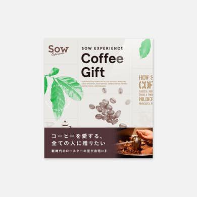 彼氏への5000円以内のクリスマスプレゼントはコーヒーギフトのチケット