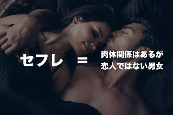 セックス フレンド
