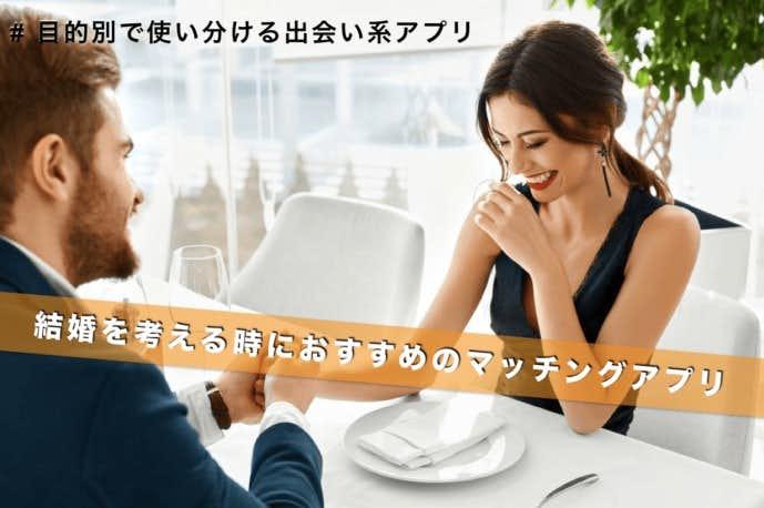 結婚相手探しにおすすめの出会い系アプリ