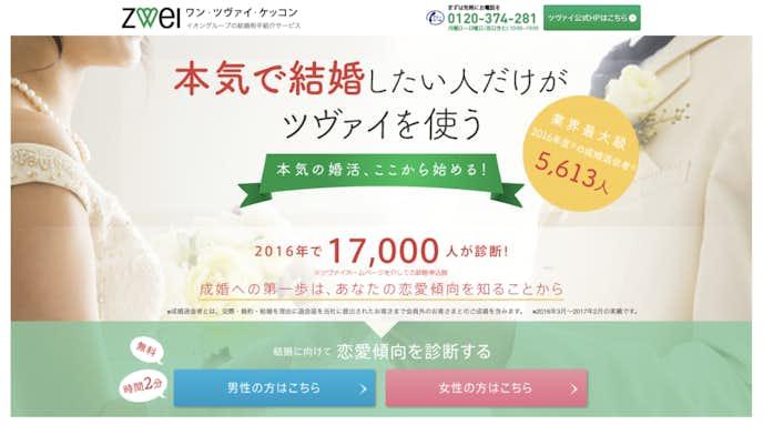 三重県でおすすめの結婚相談所サービスはツヴァイ