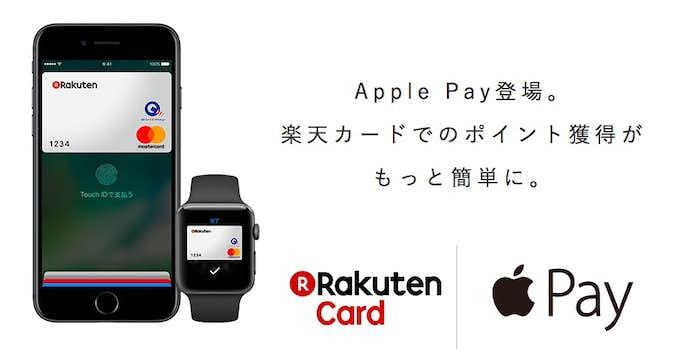 楽天ゴールドカードとApplePay.jpg