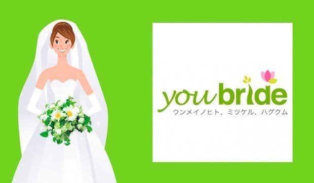 オタクの婚活におすすめのアプリはyoubride
