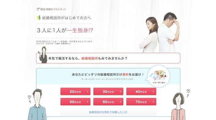 茨城県のおすすめの結婚相談所を比べられる婚活・結婚おうえんネット